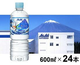 【ふるさと納税】「アサヒ おいしい水」富士山のバナジウム天然水 600ml×24本セット ミネラルウォーター 静岡県富士宮市