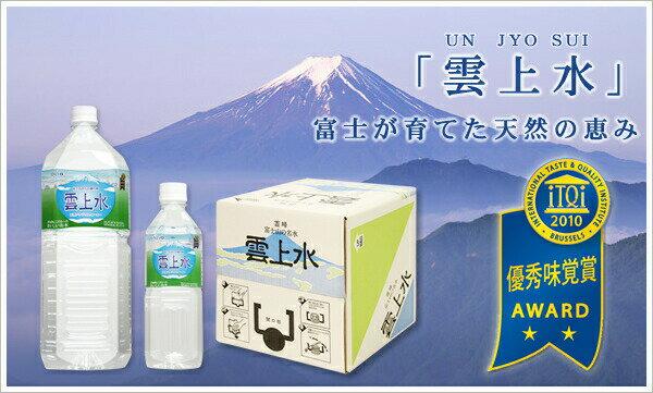 【ふるさと納税】富士山の「雲上水」