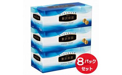 【ふるさと納税】エリエール 贅沢保湿 ローションティシュー 200W3P×8パック(24箱)