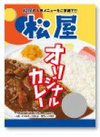 【ふるさと納税】「松屋」オリジナルカレーセット10パック