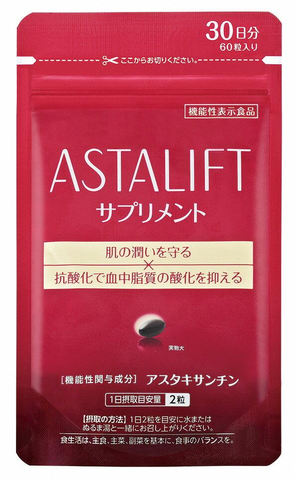 【ふるさと納税】アスタリフト サプリメント(約180日分)