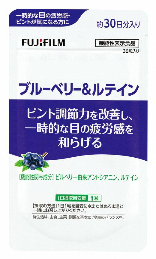 【ふるさと納税】ブルーベリー&ルテイン(約150日分)
