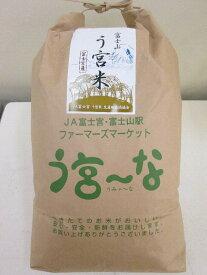 【ふるさと納税】米 10kg 富士宮市産ブランド米「う宮〜米(うみゃ〜こめ)」すりたて米 静岡県富士宮市