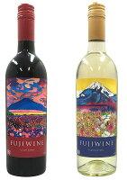 【ふるさと納税】富士山ワイナリーワイン2本セット