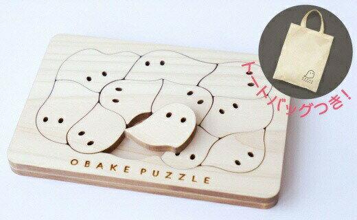 【ふるさと納税】木のおもちゃ はがきサイズ おばけパズル ひのき