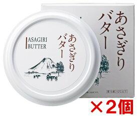【ふるさと納税】バター 保存料無添加 あさぎり手造りバター 2個セット 静岡県富士宮市