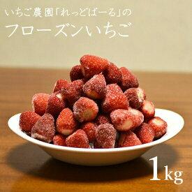 【ふるさと納税】れっどぱーる(富丘佐野農園) フローズンいちご 1kg 冷凍 静岡県富士宮市