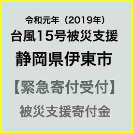 【ふるさと納税】【令和元年 台風15号災害支援緊急寄附受付】伊東市災害応援寄附金(返礼品はありません)