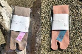 Izu Tabi Socks(2足組)【ふるさと納税】