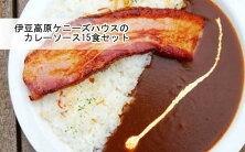 伊豆高原ケニーズハウスのレトルトセット(カレーソース15食)【ふるさと納税】