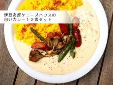 伊豆高原ケニーズハウスのレトルトセット(白いカレー12食)【ふるさと納税】