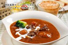 伊豆高原ケニーズハウスのレトルトセット(ビーフシチュー20食)【ふるさと納税】