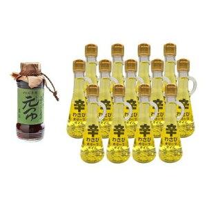 【ふるさと納税】わさびオリーブオイル 13本 元つゆ 1本セット 【食用油/オリーブオイル・出汁・だし・わさび】