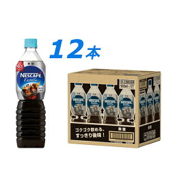 【ふるさと納税】ネスカフェ エクセラ ボトルコーヒー 無糖 900ml 1ケース(12本) 【飲料類・コーヒー・珈琲】