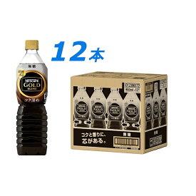 【ふるさと納税】ネスカフェ ゴールドブレンド コク深め ボトルコーヒー 無糖 900ml 1ケース(12本) 【飲料類・コーヒー・珈琲】