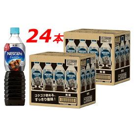【ふるさと納税】ネスカフェ エクセラ ボトルコーヒー 無糖 900ml 2ケース(24本) 【飲料類・コーヒー・珈琲】