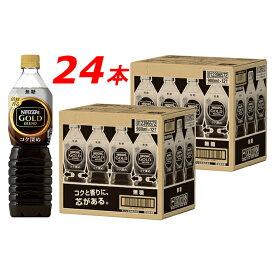 【ふるさと納税】ネスカフェ ゴールドブレンド コク深め ボトルコーヒー 無糖 900ml 2ケース(24本) 【飲料類・コーヒー・珈琲】