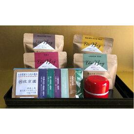 【ふるさと納税】イケメン茶農家 佐京園 深蒸し新茶お試し6種&ティーバッグ4種セット 【緑茶・玄米茶・飲料類・お茶・ほうじ茶】