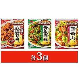 【ふるさと納税】CookDo 人気3種セット 【加工食品・惣菜・レトルト・中華調味・中華・セット】
