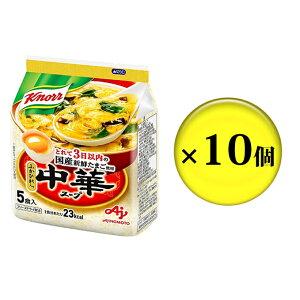 【ふるさと納税】クノール中華スープ 5食 10個セット 【加工食品・惣菜・レトルト・中華スープ・中華・スープ】