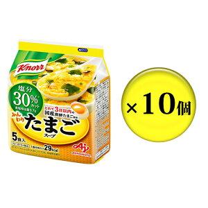 【ふるさと納税】クノールふんわりたまごスープ塩分30%カット 5食 10個セット 【加工食品・惣菜・レトルト・たまごスープ・たまご・卵・スープ】