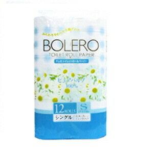 【ふるさと納税】トイレットペーパー「ボレロ シングル」12ロール×8パック