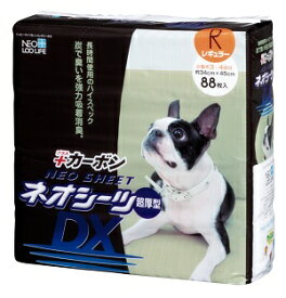 【ふるさと納税】ペットシーツ ネオシーツ+カーボンDX レギュラー 88枚入×4パック 352枚