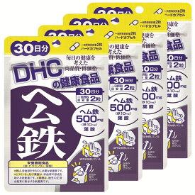 【ふるさと納税】DHC サプリメント ヘム鉄 30日分 4ヶ月分セット