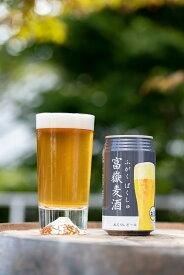 【ふるさと納税】1476富嶽麦酒24本入