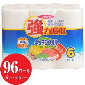 【ふるさと納税】強力吸収キッチンタオル 「フェルミキッチン」 6R×16パック 96個