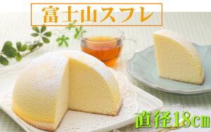 【ふるさと納税】1399富士山スフレと抹茶シフォンケーキセット