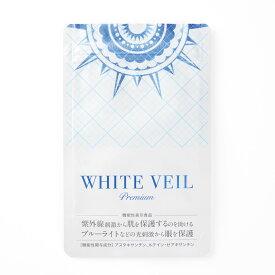 【ふるさと納税】1504ホワイトヴェールプレミアム3袋(機能性表示食品)