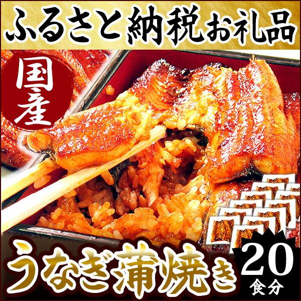 【ふるさと納税】楽天ランキング1位★静岡県 うなぎのたなか うなぎ蒲焼20食 国産うなぎ蒲焼き