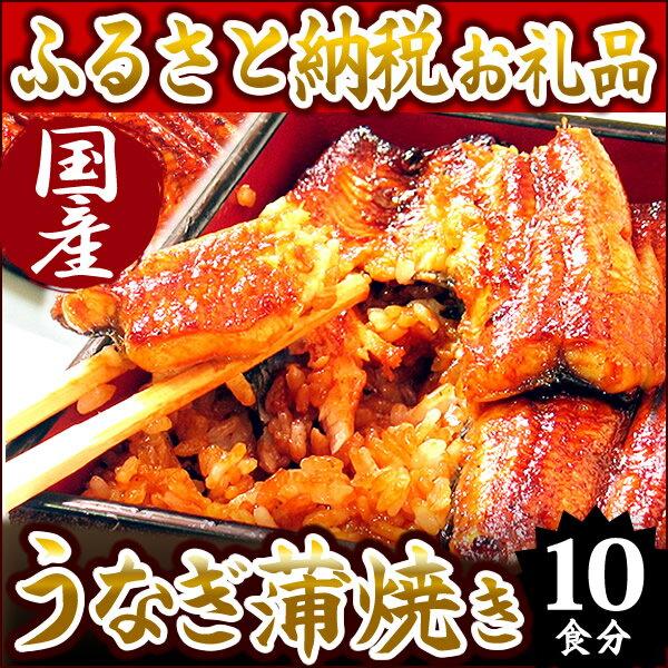 【ふるさと納税】 楽天ランキング1位 ★静岡県うなぎのたなか うなぎ蒲焼10食 国産うなぎ蒲焼き
