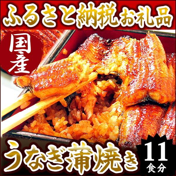【ふるさと納税】 楽天ランキング1位 ★静岡県うなぎのたなか うなぎ蒲焼11食 国産うなぎ蒲焼き