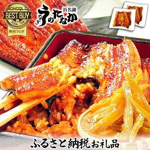 【ふるさと納税】老舗職人こだわりの極上うなぎ蒲焼(中2枚)と干し芋セット