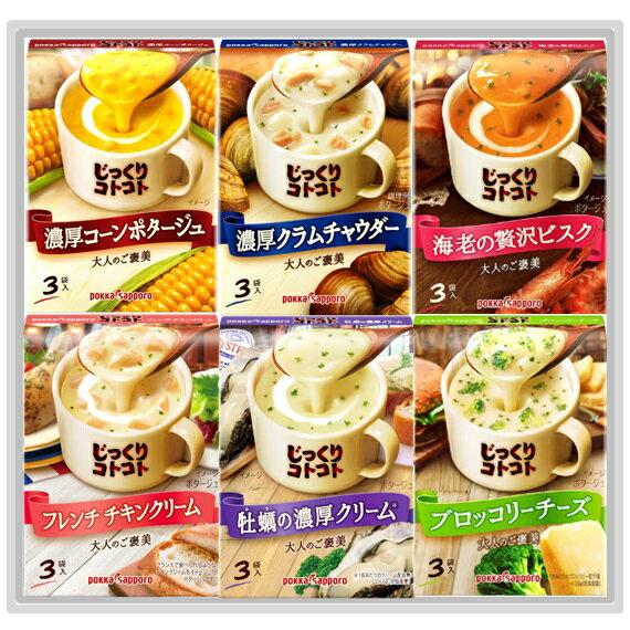 【ふるさと納税】【ギフト】じっくりコトコトスープ12箱セット