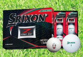 【ふるさと納税】しっぺいオリジナル ゴルフボール(SRIXON Z-STAR XVロイヤルグリーン)