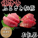 【ポイント10倍】【ふるさと納税】001-243 まぐろの魚二厳選  天然南鮪中トロ赤身セット