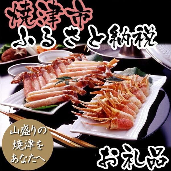 【得々キャンペーン】【ふるさと納税】003-038 生ずわいがにしゃぶセット