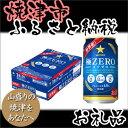 【ポイント10倍】【ふるさと納税】001-147 サッポロビール静岡(焼津)工場生産・極ZERO350ml×24本入り