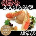 【ポイント10倍】【ふるさと納税】002-074 ズワイガニ爪・ホタテセット