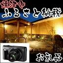 【ふるさと納税】010-089 焼津「笑福の湯」入浴券付デジタルカメラPowerShot