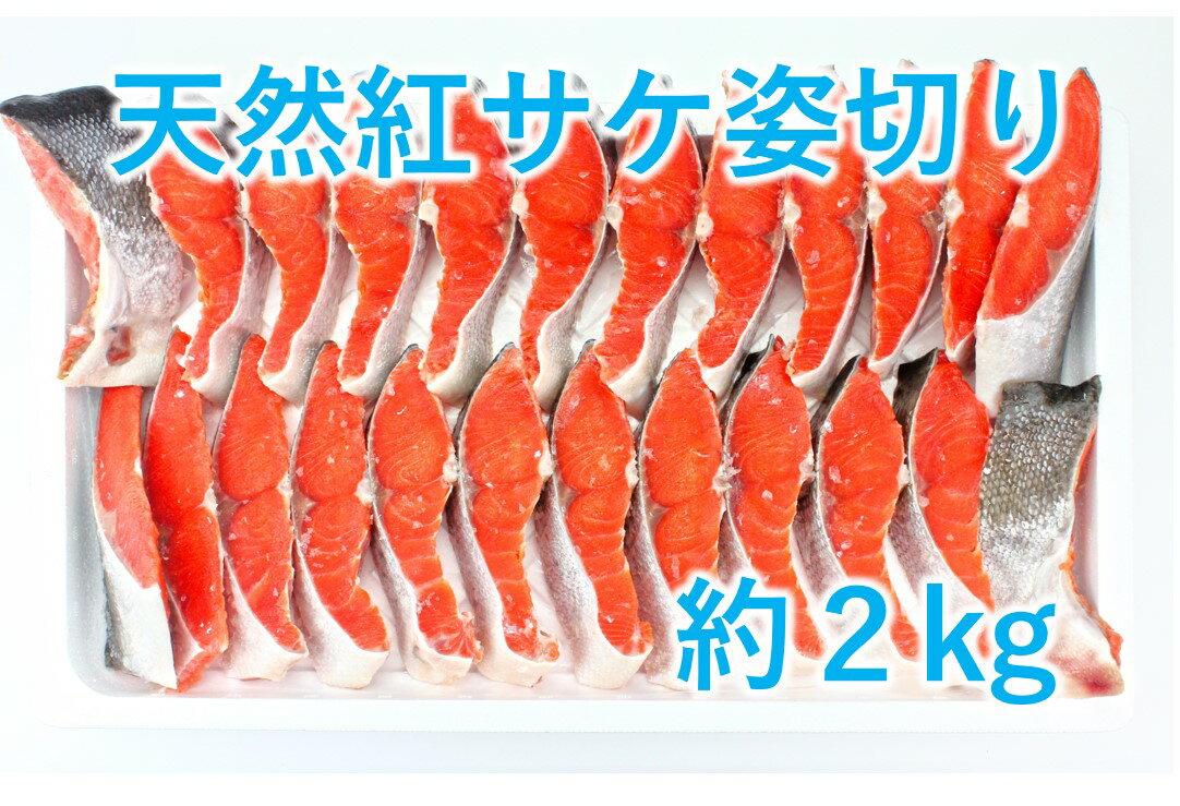【ふるさと納税】153-299 天然紅サケ姿切り約2kg