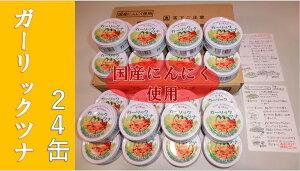 【ふるさと納税】a15-083 焼津のガーリックツナ新製品1ケース