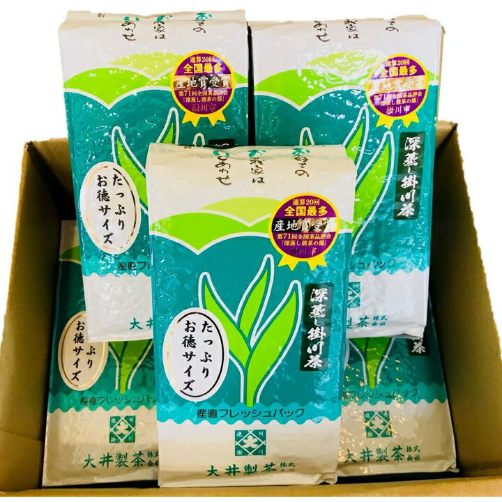 【ふるさと納税】深蒸し掛川茶 超お得サイズ500g×5本!