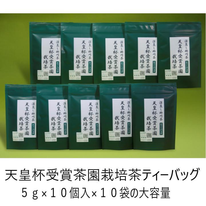 【ふるさと納税】天皇杯受賞茶園栽培茶ティーバッグ