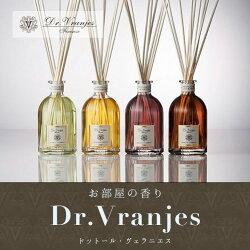 【ふるさと納税】お部屋の香りDr.Vranjes(ドットール・ヴェラニエス)