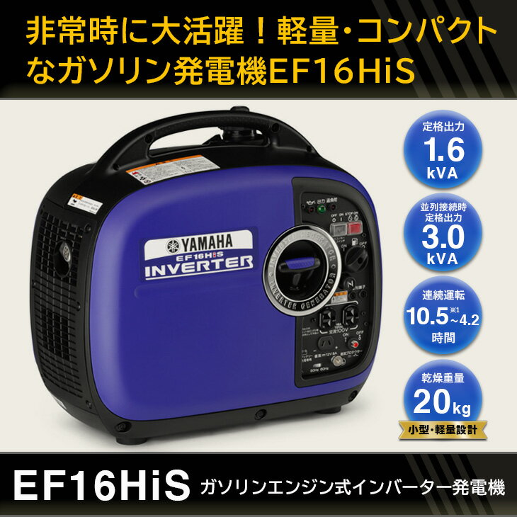 【ふるさと納税】非常時に大活躍!軽量・コンパクトなガソリン発電機EF16HiS ヤマハモーターパワープロダクツ(株)