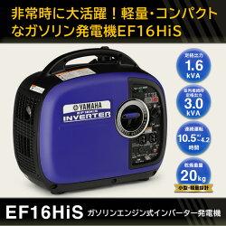非常時に大活躍!軽量・コンパクトなガソリン発電機EF16HiS(ヤマハパワープロダクツ)